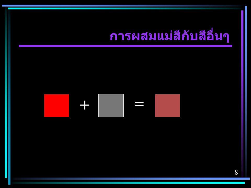 การผสมแม่สีกับสีอื่นๆ