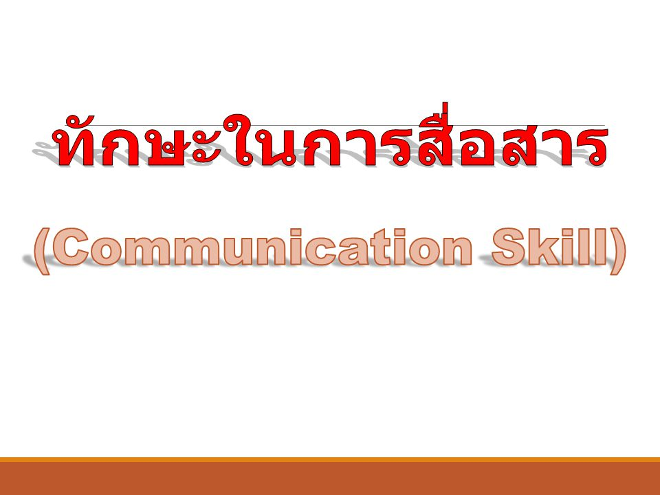 (Communication Skill)