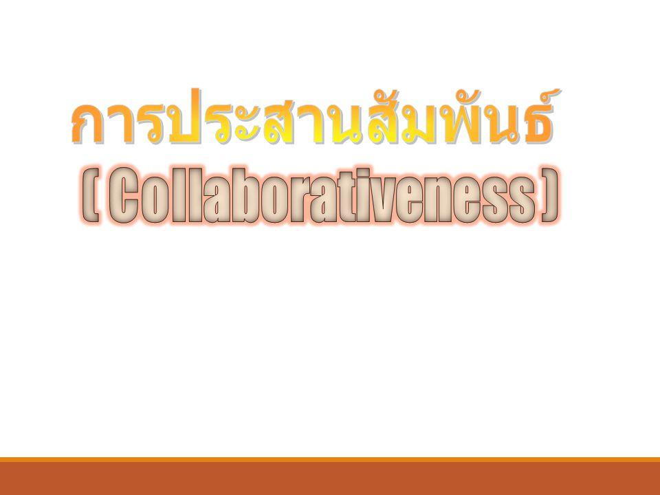 การประสานสัมพันธ์ ( Collaborativeness )