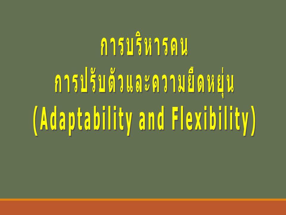 การปรับตัวและความยืดหยุ่น (Adaptability and Flexibility)