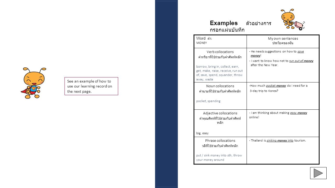 Examples ตัวอย่างการกรอกแผ่นบันทึก