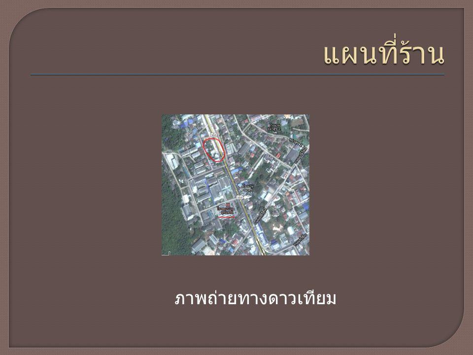 แผนที่ร้าน ภาพถ่ายทางดาวเทียม