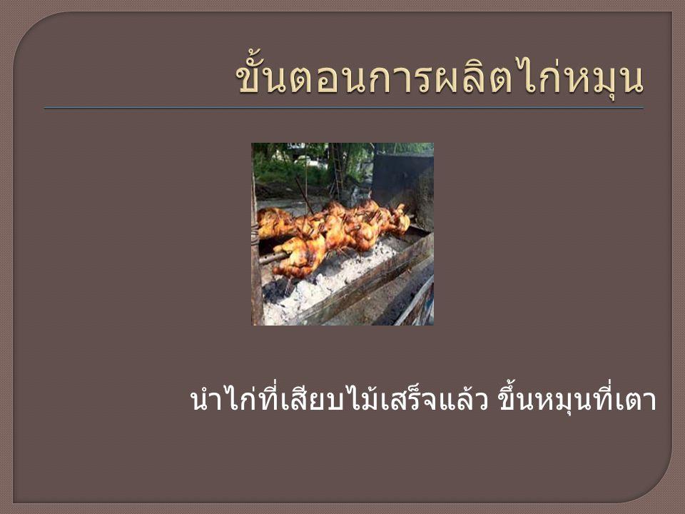 ขั้นตอนการผลิตไก่หมุน