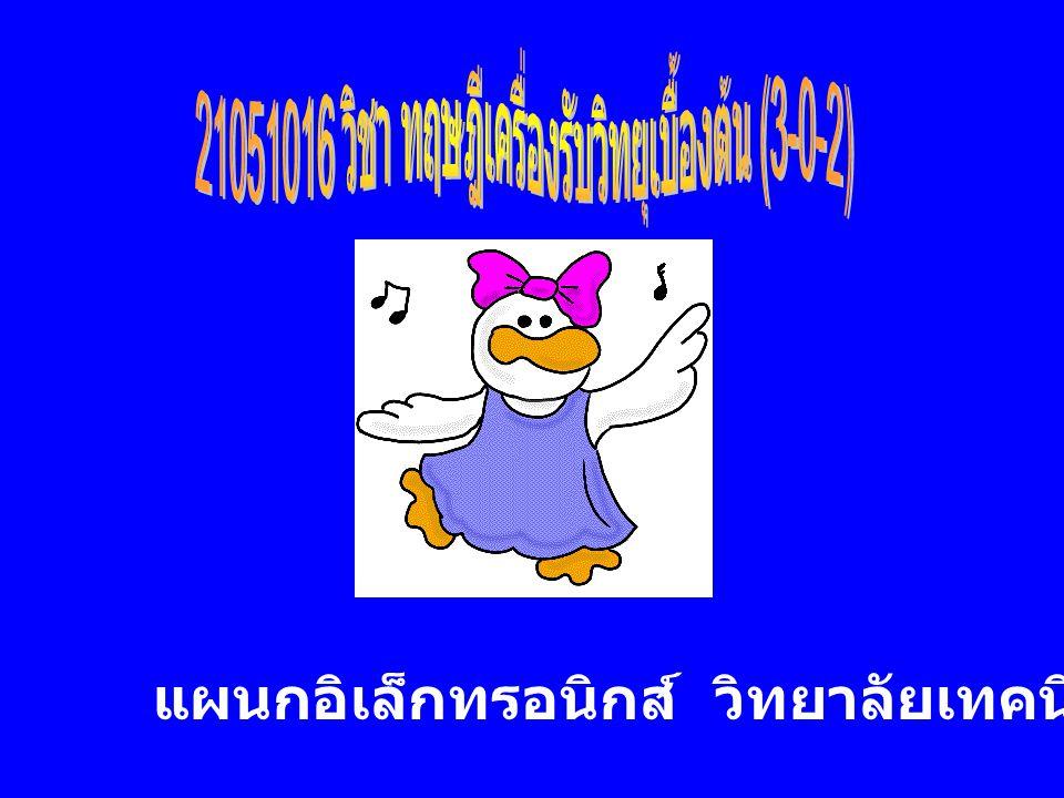 21051016 วิชา ทฤษฎีเครื่องรับวิทยุเบื้องต้น (3-0-2)