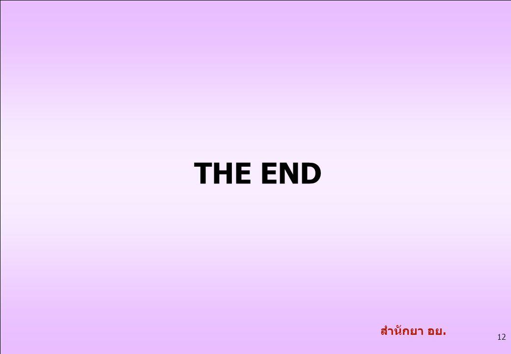 THE END สำนักยา อย.