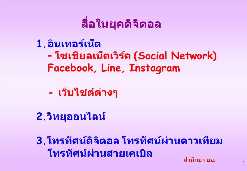 สื่อในยุคดิจิตอล อินเทอร์เน็ต - โซเชียลเน็ตเวิร์ค (Social Network) Facebook, Line, Instagram. - เว็บไซต์ต่างๆ.
