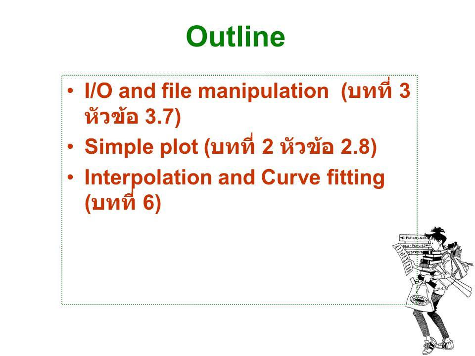 Outline I/O and file manipulation (บทที่ 3 หัวข้อ 3.7)