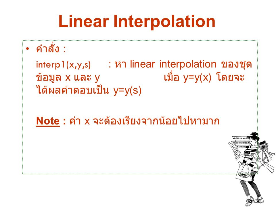 Linear Interpolation คำสั่ง :