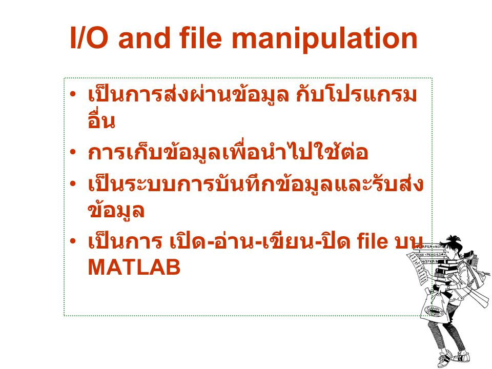 I/O and file manipulation