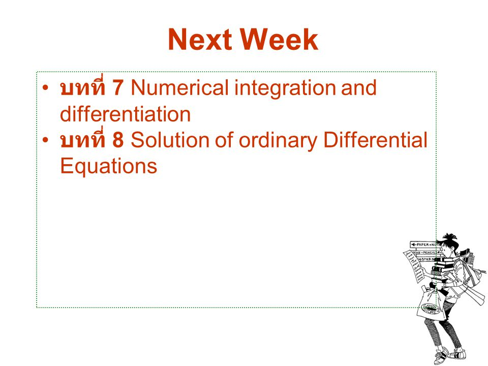 Next Week บทที่ 7 Numerical integration and differentiation