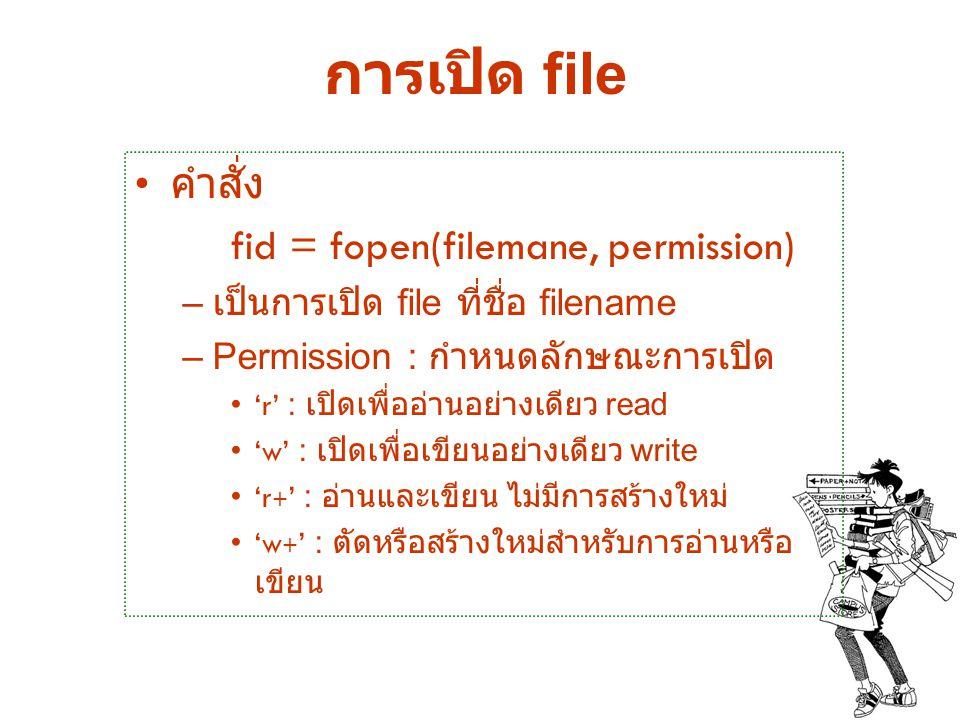 การเปิด file คำสั่ง fid = fopen(filemane, permission)
