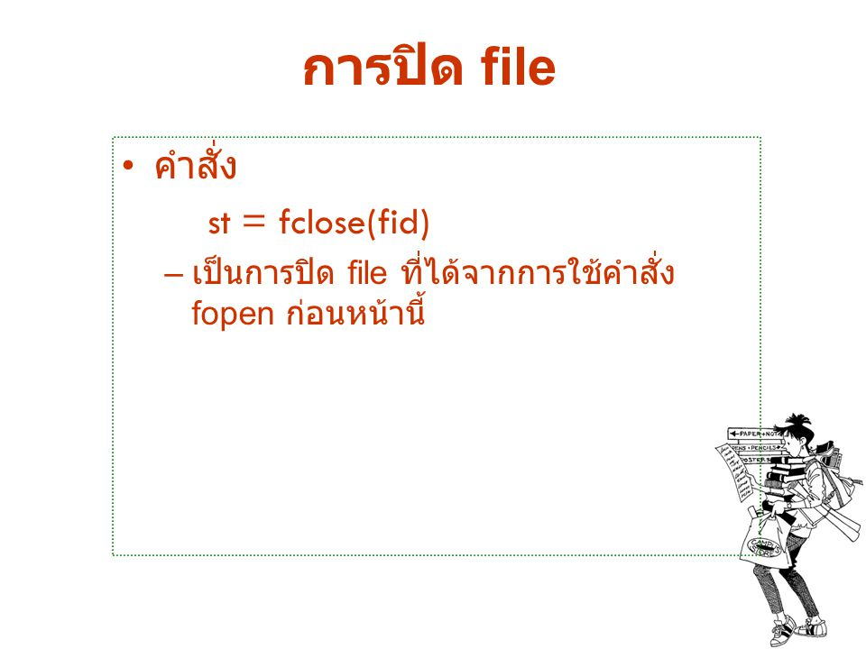 การปิด file คำสั่ง st = fclose(fid)