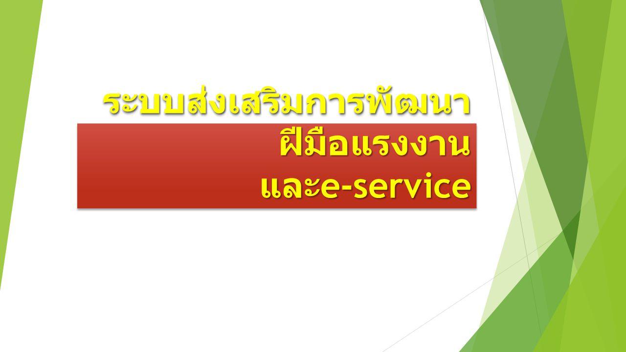 ระบบส่งเสริมการพัฒนาฝีมือแรงงาน และe-service