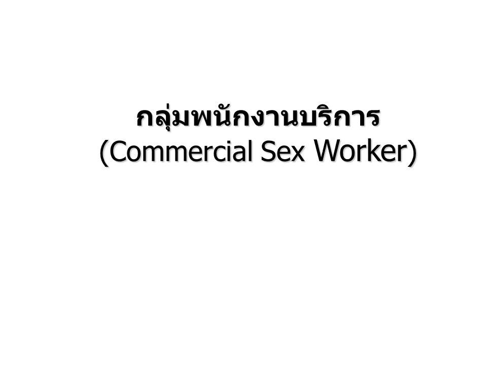 กลุ่มพนักงานบริการ (Commercial Sex Worker)