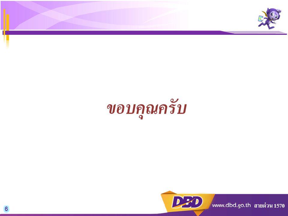 ขอบคุณครับ สายด่วน 1570 www.dbd.go.th 6