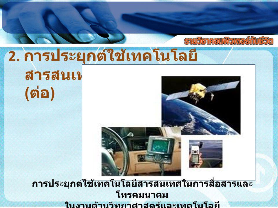 2. การประยุกต์ใช้เทคโนโลยีสารสนเทศในงานด้าน ต่างๆ (ต่อ)