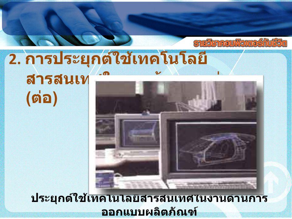 ประยุกต์ใช้เทคโนโลยีสารสนเทศในงานด้านการออกแบบผลิตภัณฑ์