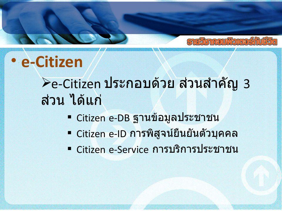 e-Citizen e-Citizen ประกอบด้วย ส่วนสำคัญ 3 ส่วน ได้แก่