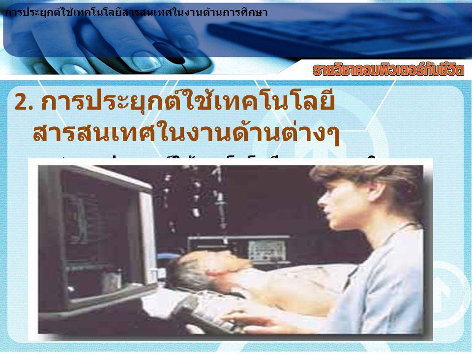 2. การประยุกต์ใช้เทคโนโลยีสารสนเทศในงานด้านต่างๆ