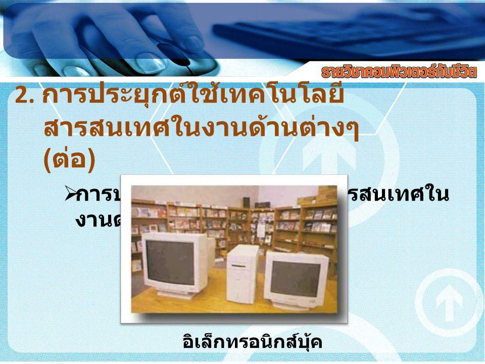 2. การประยุกต์ใช้เทคโนโลยีสารสนเทศในงานด้านต่างๆ (ต่อ)