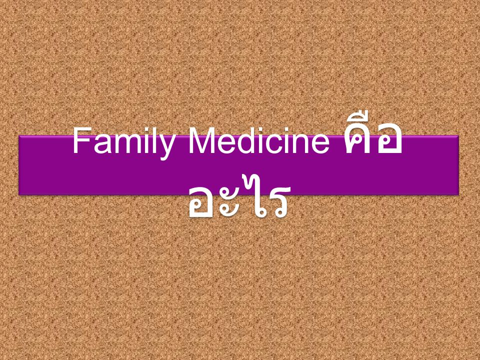 Family Medicine คืออะไร