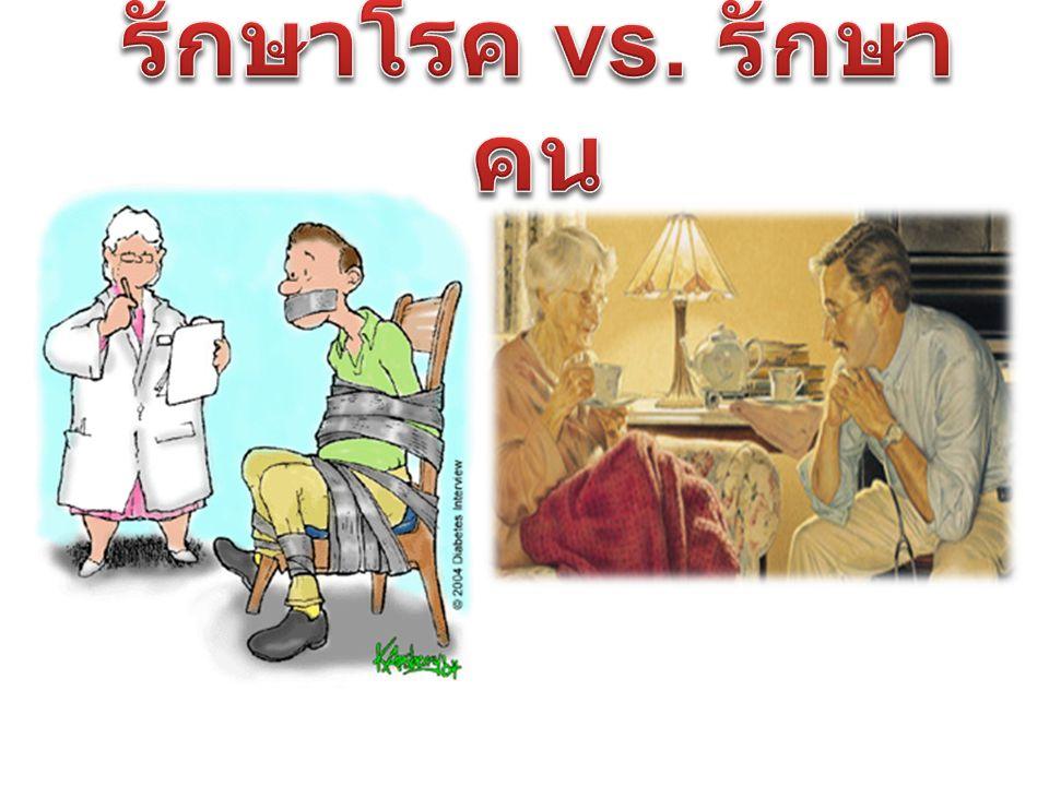 รักษาโรค vs. รักษาคน