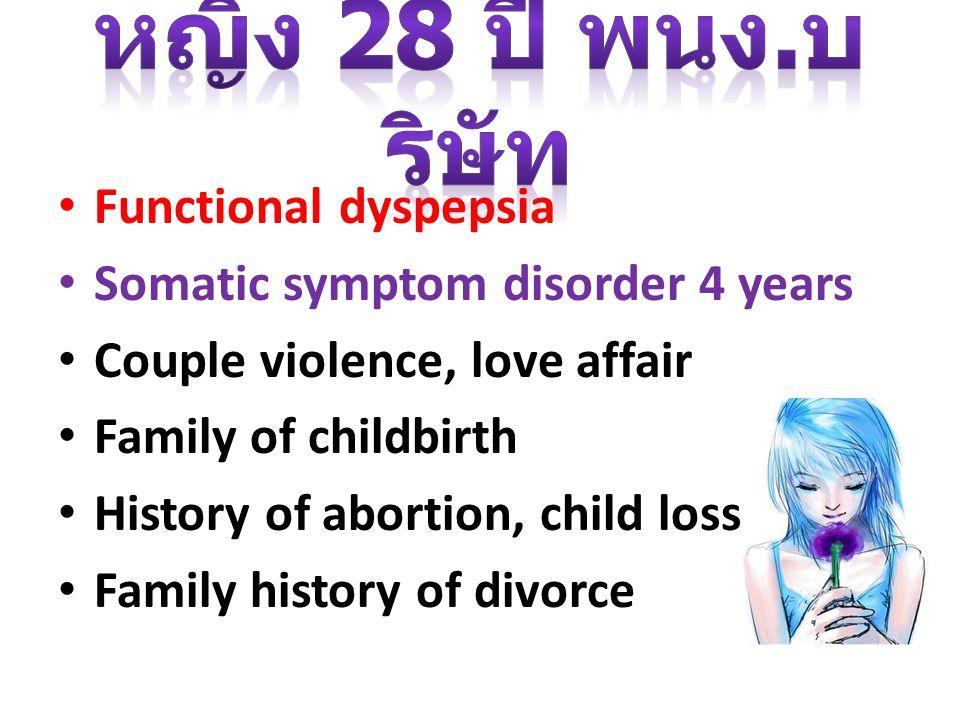 หญิง 28 ปี พนง.บริษัท Functional dyspepsia