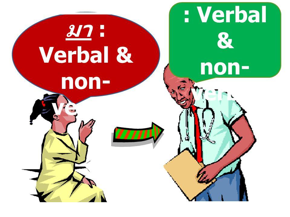 สารที่ส่งมา : Verbal & non-verbal