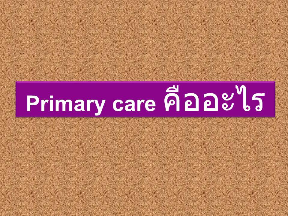 Primary care คืออะไร
