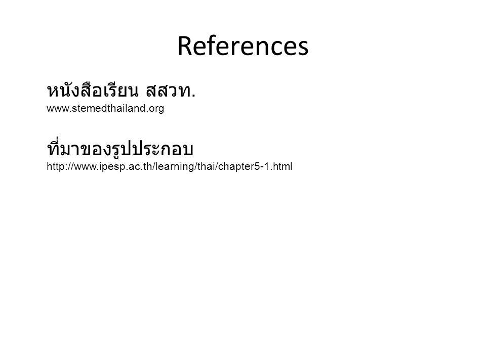References หนังสือเรียน สสวท. ที่มาของรูปประกอบ www.stemedthailand.org