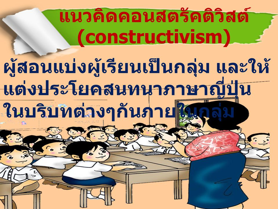 แนวคิดคอนสตรัคติวิสต์(constructivism)