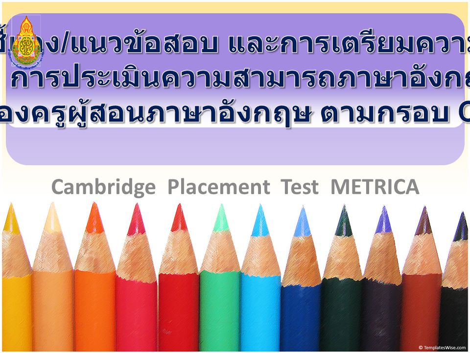 Cambridge Placement Test METRICA