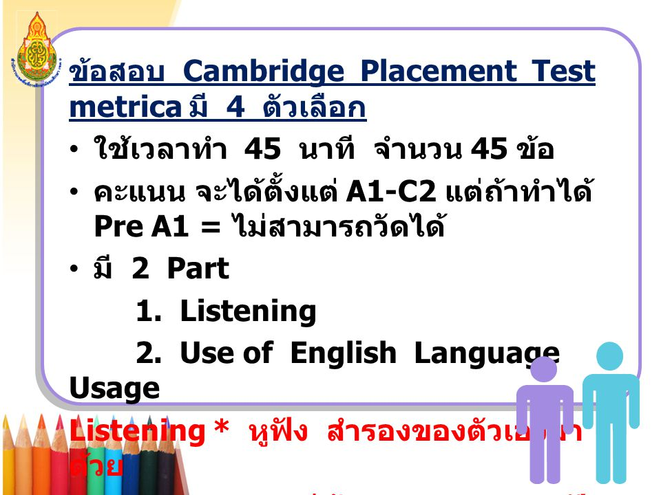 ข้อสอบ Cambridge Placement Test metrica มี 4 ตัวเลือก
