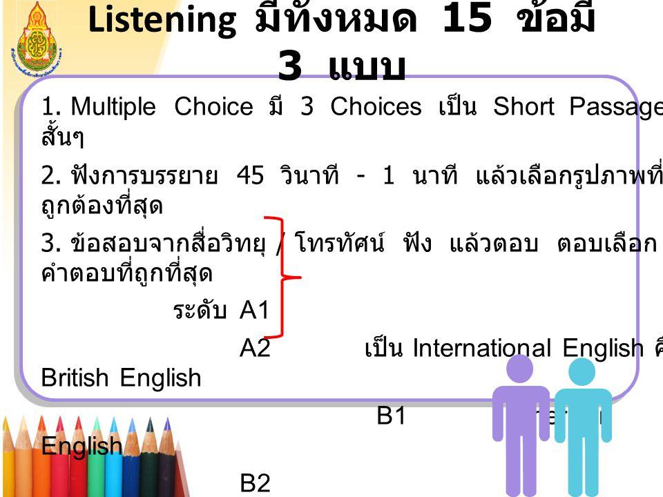 Listening มีทั้งหมด 15 ข้อมี 3 แบบ