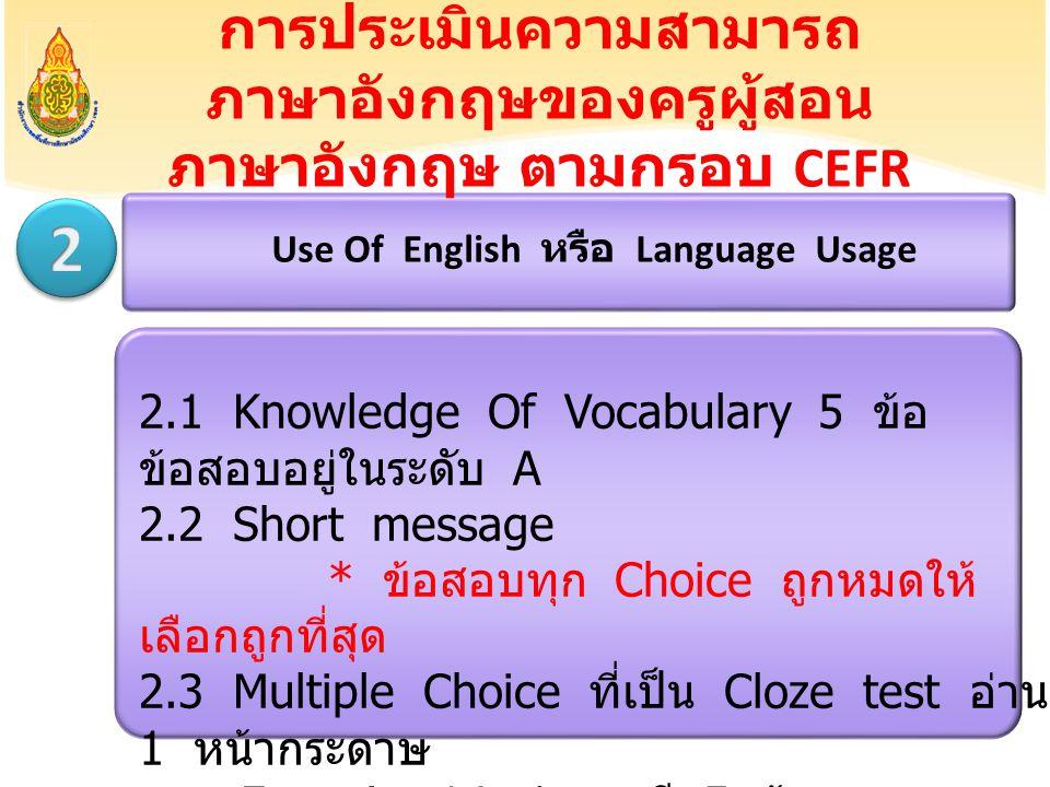 การประเมินความสามารถภาษาอังกฤษของครูผู้สอนภาษาอังกฤษ ตามกรอบ CEFR