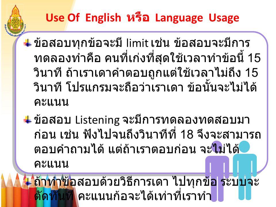 Use Of English หรือ Language Usage
