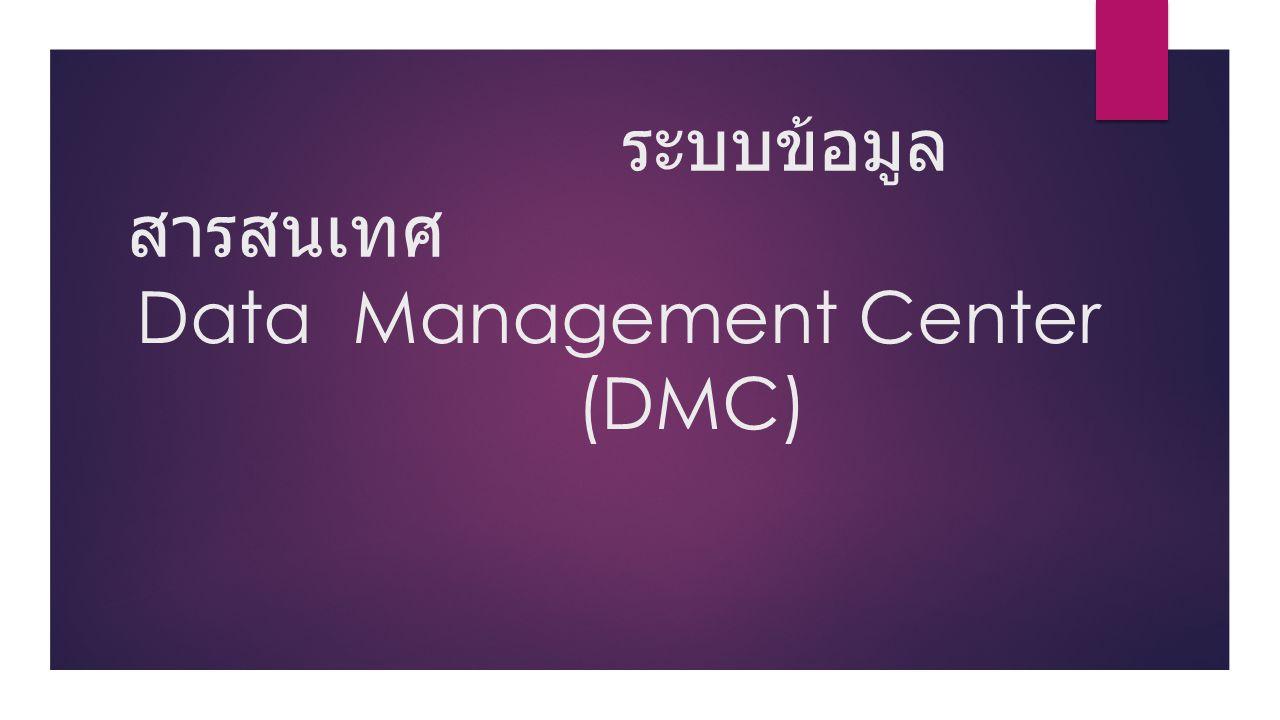 ระบบข้อมูลสารสนเทศ Data Management Center (DMC)