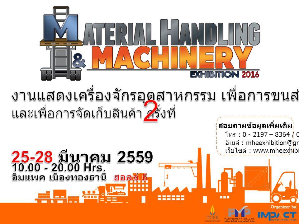 2 25-28 มีนาคม 2559 งานแสดงเครื่องจักรอุตสาหกรรม เพื่อการขนส่งลำเลียง