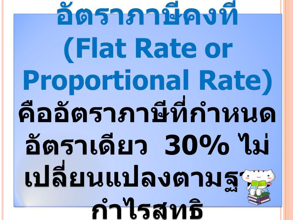 อัตราภาษีคงที่ (Flat Rate or Proportional Rate)
