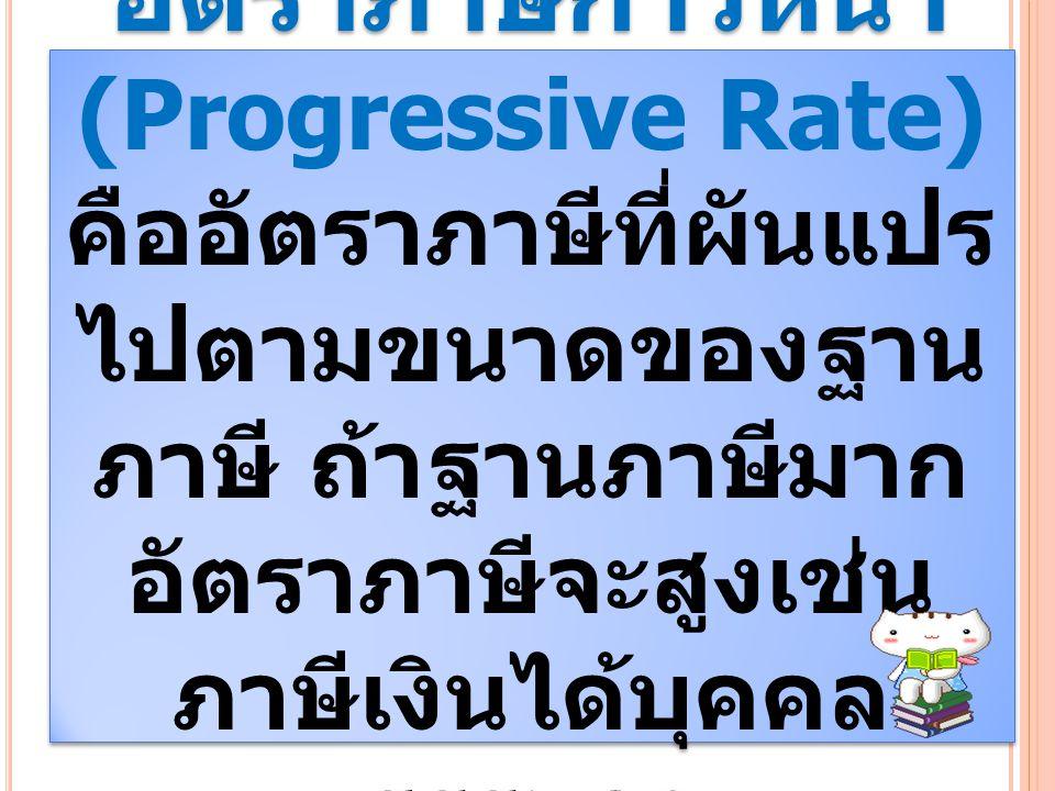 อัตราภาษีก้าวหน้า (Progressive Rate)