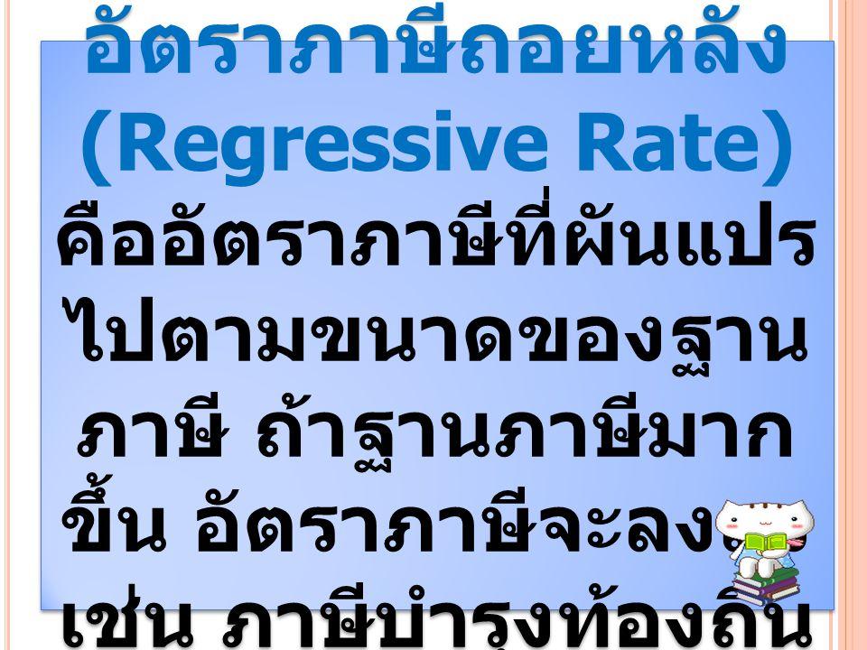 อัตราภาษีถอยหลัง (Regressive Rate)