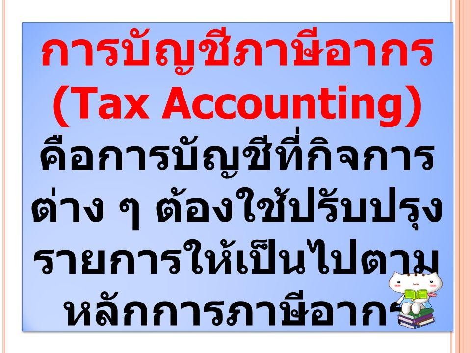 การบัญชีภาษีอากร (Tax Accounting)