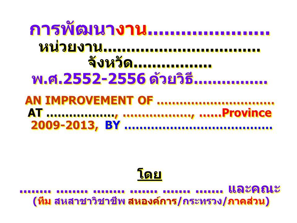 การพัฒนางาน. หน่วยงาน. จังหวัด. พ. ศ. 2552-2556 ด้วยวิธี