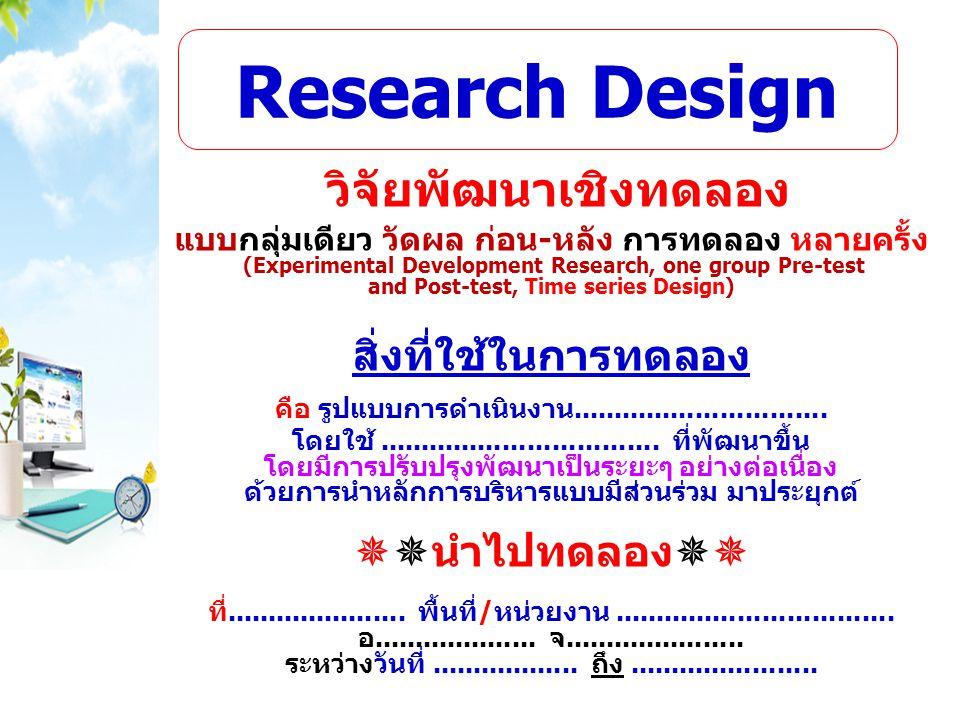 Research Design วิจัยพัฒนาเชิงทดลอง สิ่งที่ใช้ในการทดลอง นำไปทดลอง