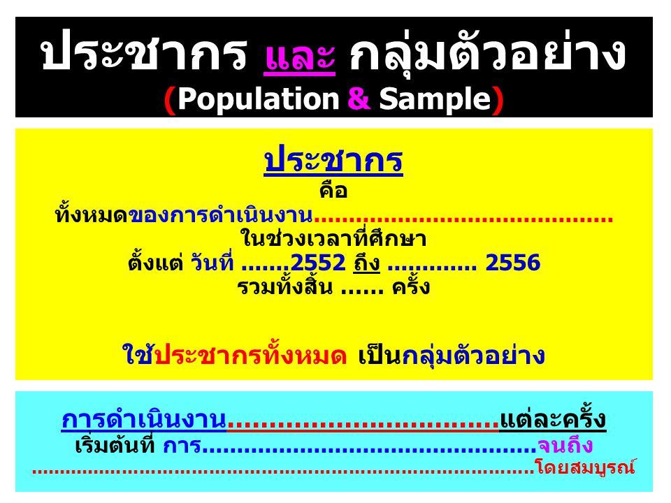 ประชากร และ กลุ่มตัวอย่าง (Population & Sample)
