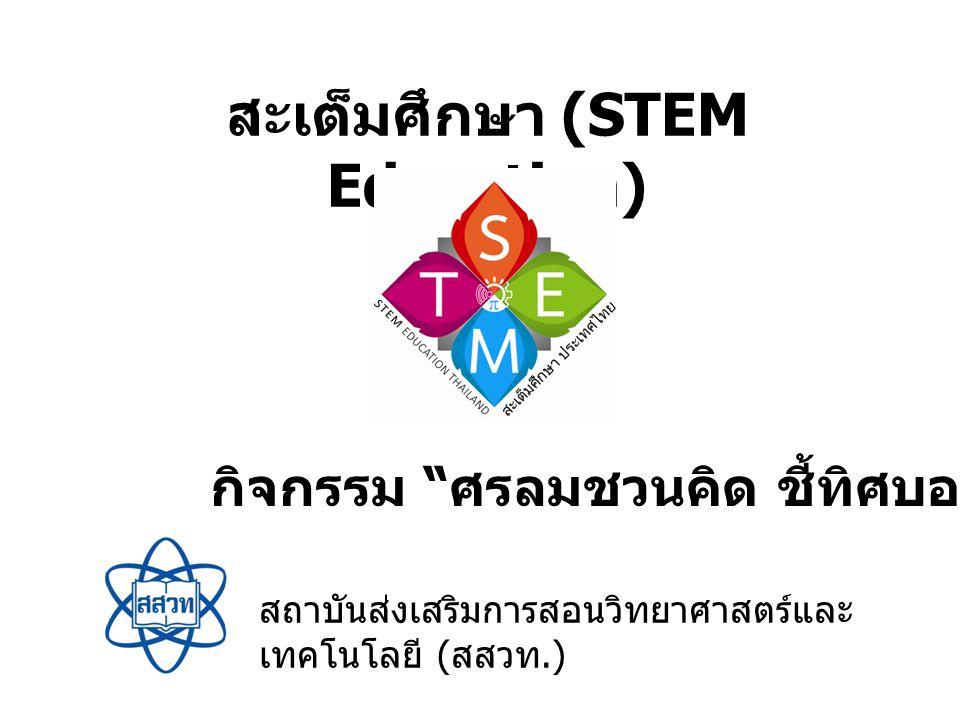 สะเต็มศึกษา (STEM Education)