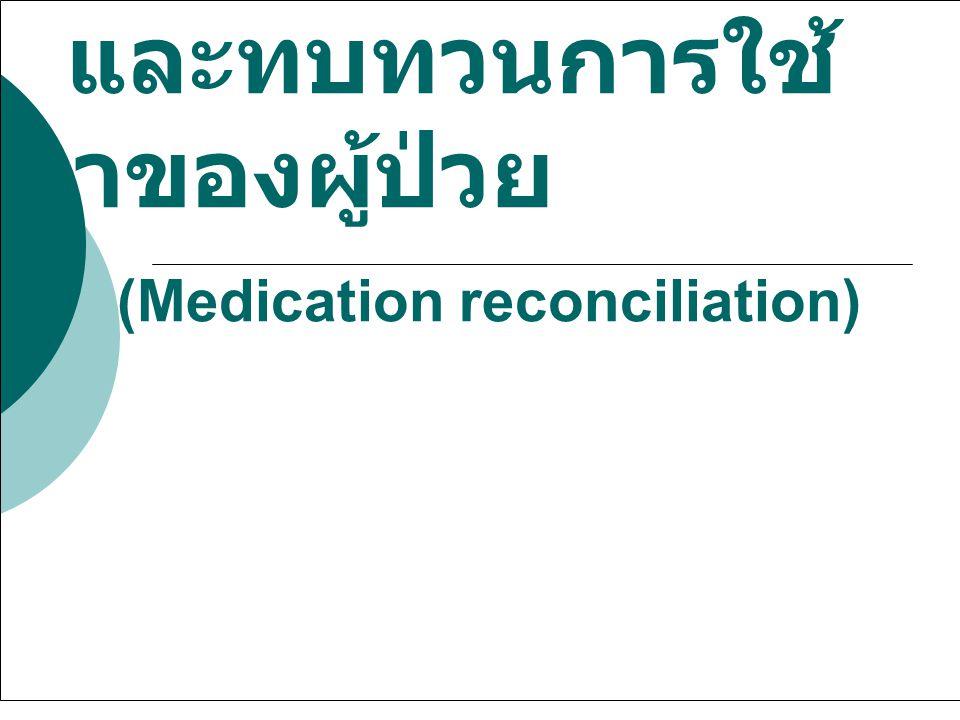 ระบบการเปรียบเทียบ และทบทวนการใช้ยาของผู้ป่วย (Medication reconciliation)