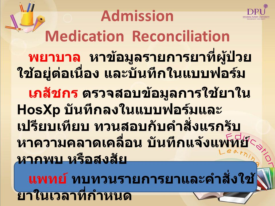 Admission Medication Reconciliation