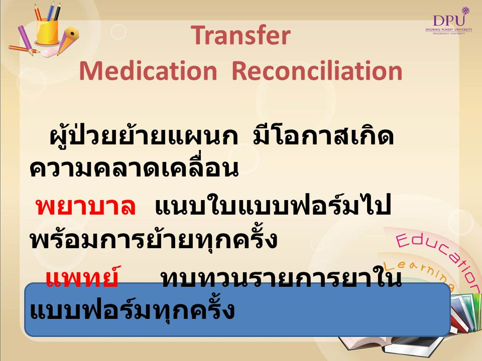 Transfer Medication Reconciliation