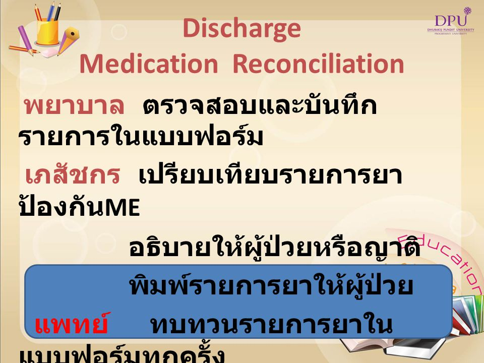 Discharge Medication Reconciliation